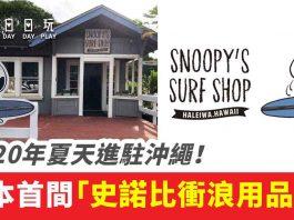snoopy沖繩-5