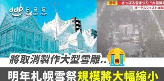 2021年札幌雪祭-6