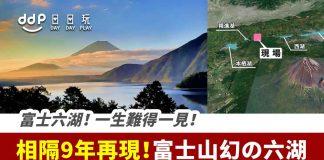 fujisan20200728-5