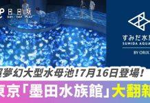 sumida-aquarium-6