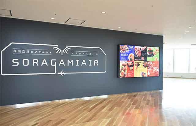 福岡機場翻修完成 8月7日全新開幕-6