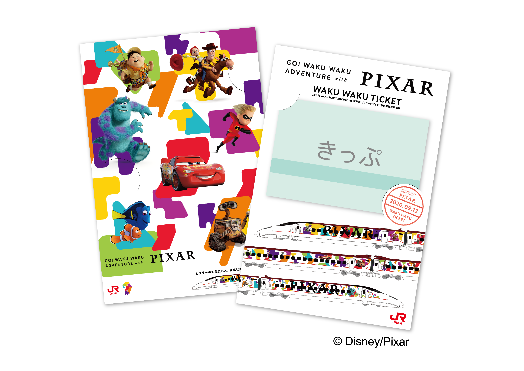 JR九州「GO! WAKU WAKU ADVENTURE with PIXAR」-4