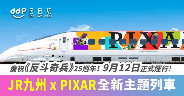 JR_GO!-WAKU-WAKU-ADVENTURE-with-PIXAR_7