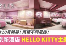 tobuhotel-hello-kitty-6
