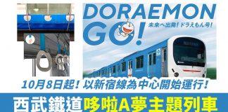 doraemon50-38