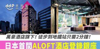 Aloft-Tokyo-Ginza10