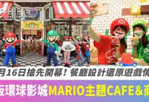 Mario-Cafe-&-Store-17