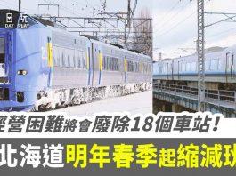 JR-Hokkaido-2021-3