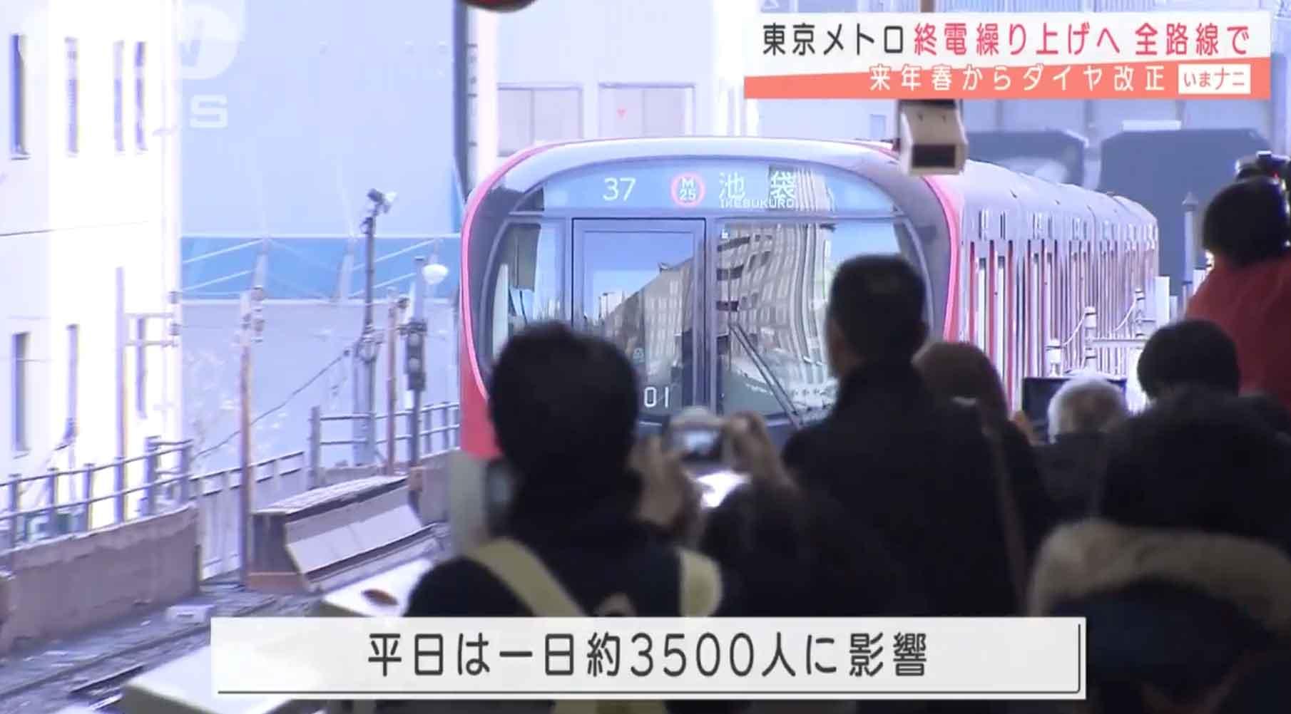 東京METRO 調整尾班車時間-1