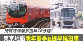 tokyometro2021-3