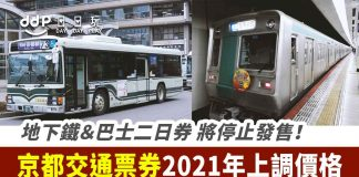 Kyoto-city-bus-11722