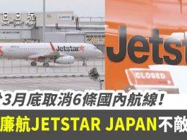 jetstar-japan-1-25-3