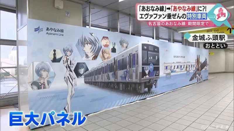 名古屋電車「新‧綾波線」限時登場-2