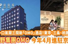 omo-kyoto-15