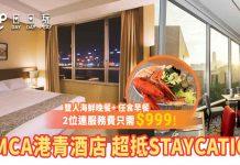 HK-YMCA-Hotel-6
