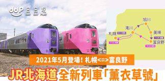 HOKKAIDO-LOVE!FURANO-7