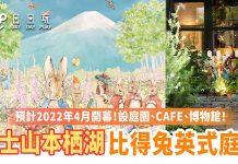 Petter-garden-fuji-3