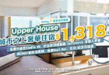 kkday_The-Upper-House-1