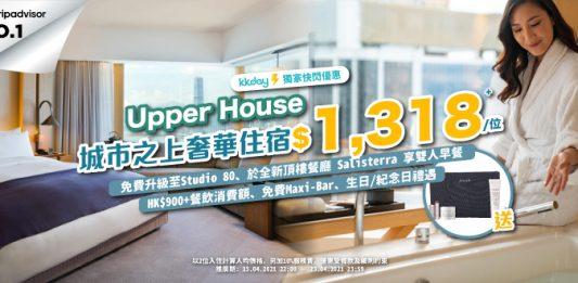 kkday_The-Upper-House-1