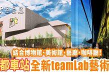 teamLab-kyoto-6