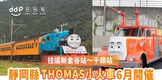 thomas&friends-japan-1