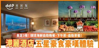Conrad-hong-kong-staycation-2