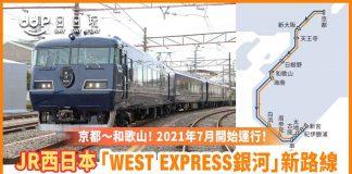 JR-WEST-EXPRESS-104
