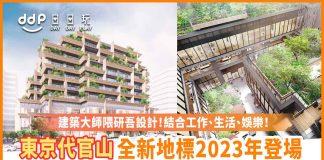 Daikanyamacho-project-5