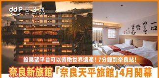 Hotel-Tenpei-Naramachi-6