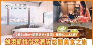 Hyatt-Centric-Victoria-Harbour-Hong-Kong-6