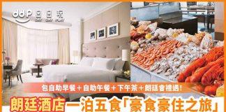 Langham-Hotels-9