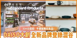 Standard-Products-by-DAISO-8