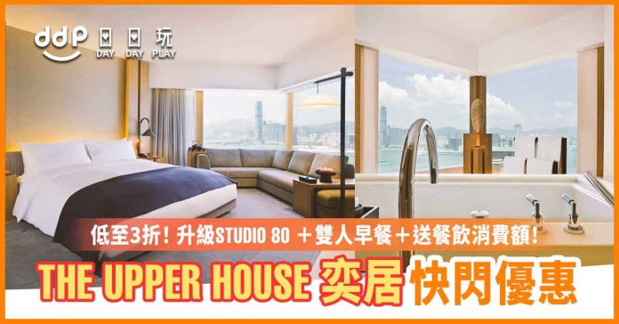 Staycation_The-Upper-House-10