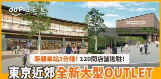 Fukaya-Hanazono-Premium-Outlets-6