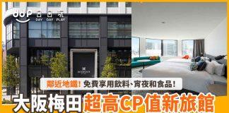 intergatehotels-osaka-umeda-9