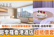 marco-polo-hong-kong-hotel-staycation