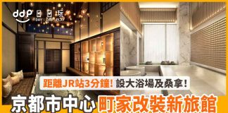 CANDEO-HOTELS-kyoto-111