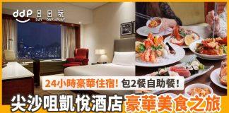Hyatt-Regency-Hong-Kong-staycation-3