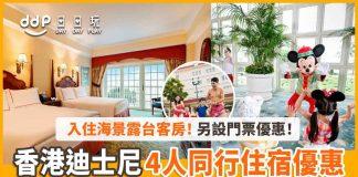 hk-disneyland-hotel-kkday-5