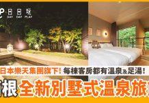jp-new-hotel-2021-7