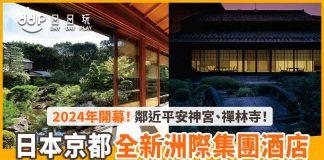 regent-kyoto-hotel-1221