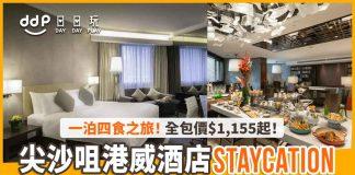 Gateway-Hotel-staycation-12