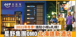 Hokkaido-omo-9