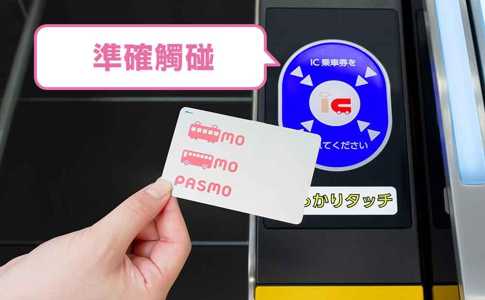 PASMO交通卡-06