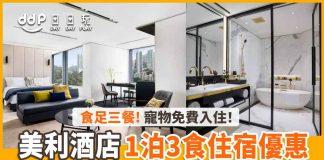 Murray-hk-staycation-20211007