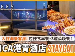 YMCA-staycation-1008
